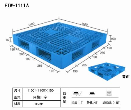 通用标准托盘 1100×1100mm(图1)